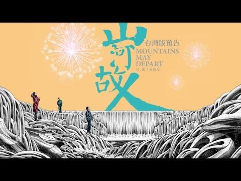 山河故人 (Mountains May Depart)電影預告