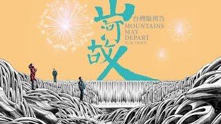 賈樟柯預言鉅作《山河故人》 台灣版正式預告