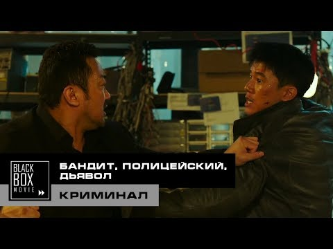 Бандит, полицейский, дьявол [2019] обзор фильма – Кто успел, того и маньяк!