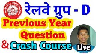 RAILWAY GROUP-D // PREVIOUS YEARS QUESTION // CRASH COURSE :-SahuG Manish🔥🔥🔥