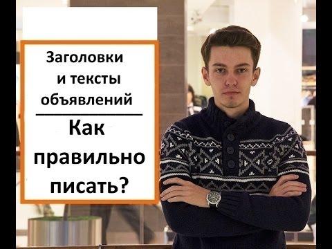 Как правильно писать заголовки и тексты объявлений Яндекс Директ?