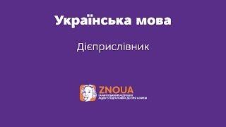 Відеоурок ЗНО з української мови. Дієприслівник