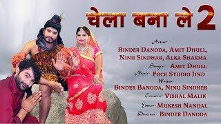 Chela Bana Le 2 |चेला बना ले 2 |Binder Danoda |Amit Dhull | Neenu sindher | alka sharma | bhole song