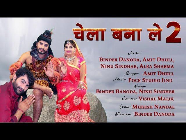 Chela Bana Le 2||???? ??? ?? 2||Binder Danoda||Amit Dhull || Neenu sindher|| alka sharma||bhole song