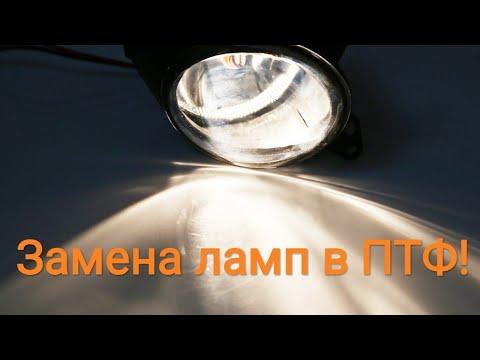 Замена ламп в ПТФ!