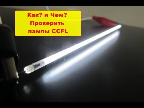 Чем и как проверить лампы подсветки монитора или телевизора. Тестеры ламп CCFL