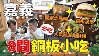 嘉義8間蔬食小吃銅板價的美味不輸台南│在地人介紹隱藏素食消夜