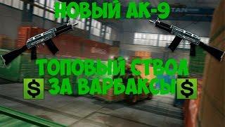 АК-9 ВСТАЛ С КОЛЕН !!!