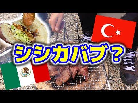 外国の料理と料理を合体させてみたら激ウマだった!