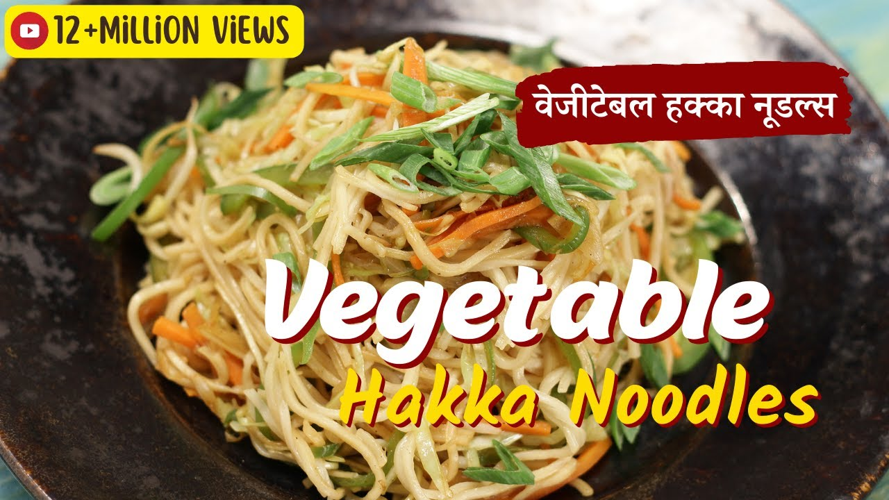 Vegetable hakka noodles by sanjeev kapoor youtube vegetable hakka noodles by sanjeev kapoor forumfinder Gallery