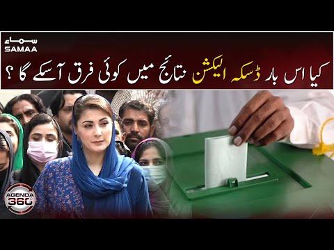 Kya is bar daska election nataij mein koi farq asake ga?
