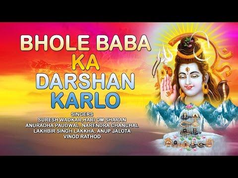 Bhole Baba Ka Darshan Karlo Shiv Bhajans by Hariom Sharan, Suresh Wadkar, Anuradha Paudwal, Lakhbir