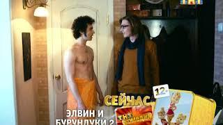 Зайцев+1 2 сезон 04 серия (отрывок)