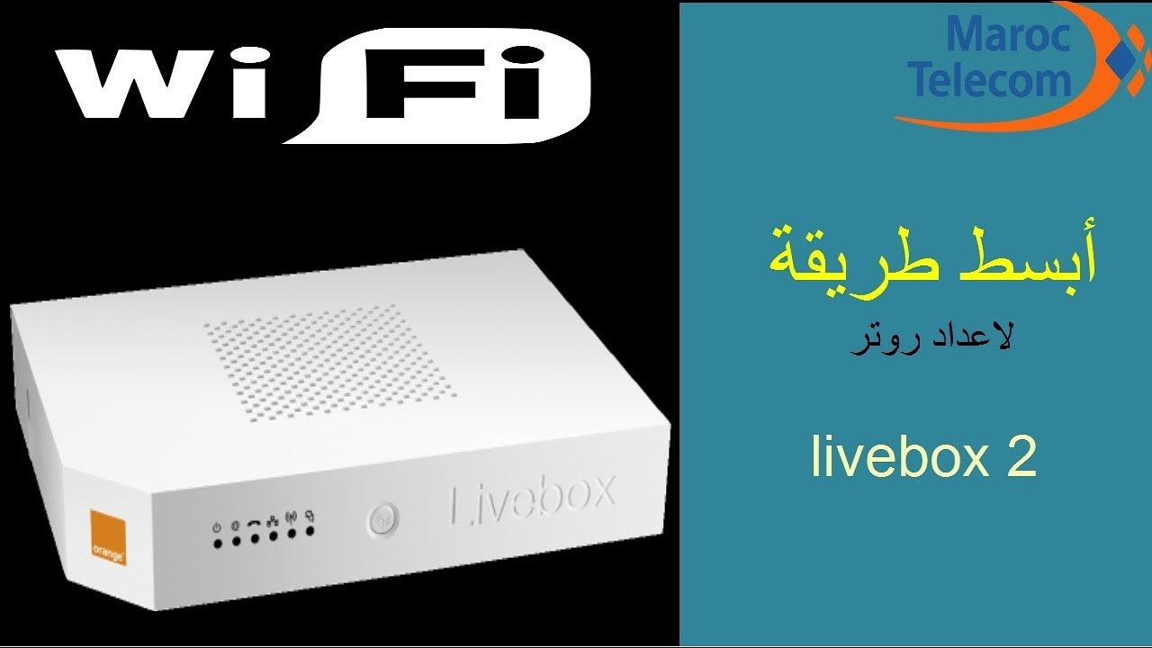 LIVEBOX TÉLÉCHARGER 2 SAGEM FIRMWARE