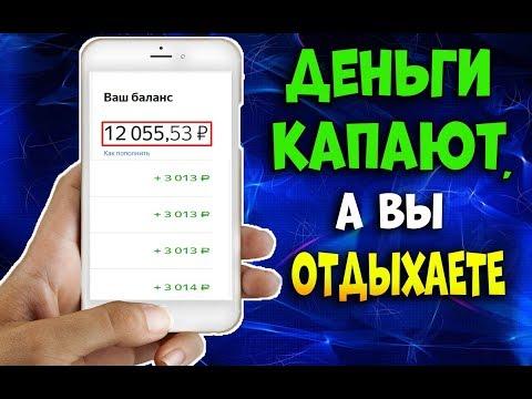 Как можно зарабатывать БИТКОИН с телефона НА АВТОМАТЕ в 3 КЛИКА  Фрибткоин телефон скрипт 2020