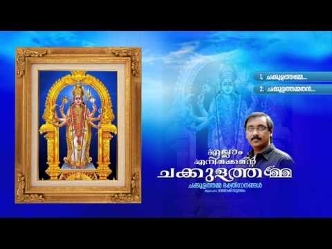 എല്ലാം എനിക്കെന്റെ ചക്കുളത്തമ്മ   ELLAM ENIKENTE CHAKKULATHAMMA   Hindu Devotional Songs Malayalam