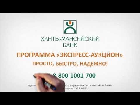 Ханты-мансийский банк. Экспресс-аукцион