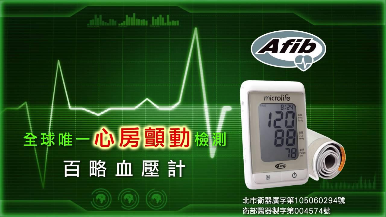 全球唯一心房顫動檢測-百略血壓計 - YouTube