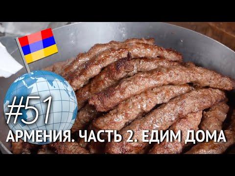 Армения. Едим дома - Бртуч, Севанские раки, Фирменный люля кебаб