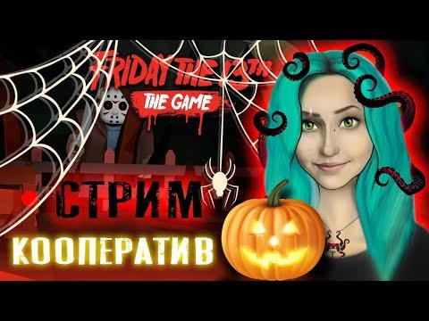 ХЭЛЛОУИНСКИЕ УЖАСЫ ► Friday the 13th