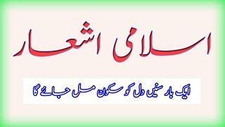 Best Islamic Poetry    Poetry In Urdu    Urdu Poetry Islamic    Islamic Shayari    Islamic Pics