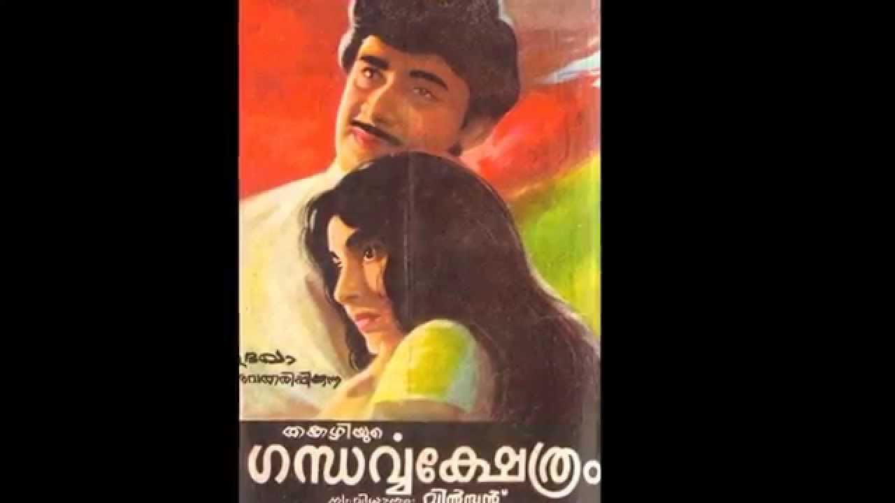 Old Malayalam Movie Posters Youtube