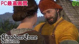 今回は、Kingdom Come: Deliveranceを実況します! 日本未発売ですが、...