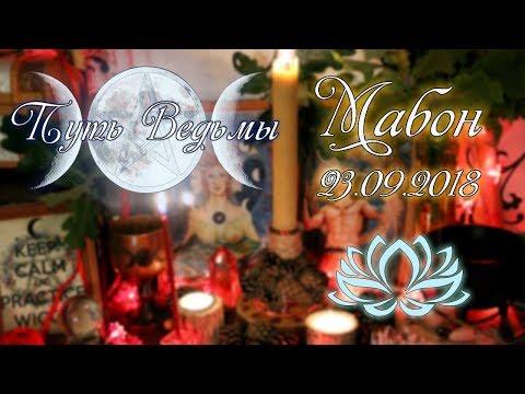 Путь Ведьмы - ковенное празднование Мабона