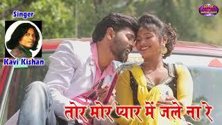 Kavi Kishan New Best I Song 2019 Tor Mor