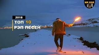 Топ 10 Лучших Новых Рэп Песен 2018(Новые Песни и Клипы на Русском)