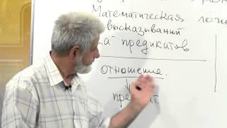 Лекция 13: Логика предикатов
