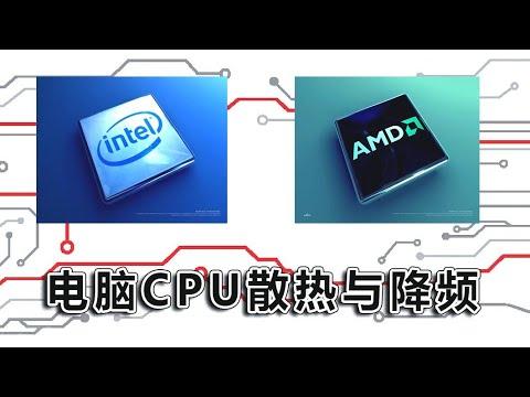 你的電腦CPU降頻了嗎?電腦散熱需要註意的問題! - YouTube