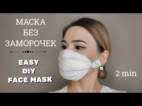Медицинская маска для лица своими руками / EASY DIY FACE MASK. Легкий способ за 2 минуты без шитья.