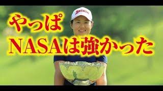 畑岡奈紗 やっぱりNASAは強かった!プロ最年少初優勝!女子プロゴルファー thumbnail