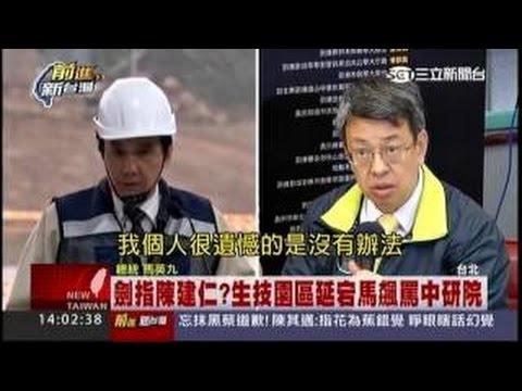 前進新台灣 2015 12 30 揭国民党翻盘秘技?40亿党产+赌盘+奥步.