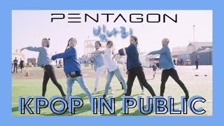 [KPOP IN PUBLIC] SHINE (빛나리) - Pentagon (펜타곤) // SEOULA
