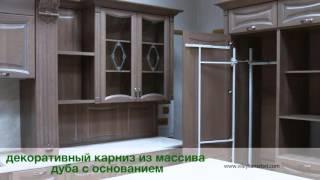 Модульная программа мебели для кухни из массива дуба «Валенсия»(Набор белорусской мебели для кухни из массива дуба можно купить в наших салонах и у наших партнеров в Челяб..., 2016-02-17T19:01:05.000Z)