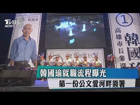韓國瑜就職流程曝光 第一份公文愛河畔簽署
