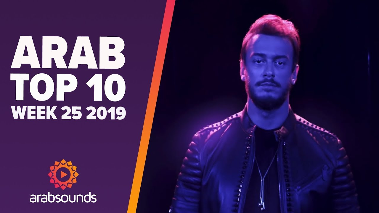 Top 10 Arabic Songs (Week 25, 2019): Saad Lamjarred, Mohamed Ramadan, Samara & more!