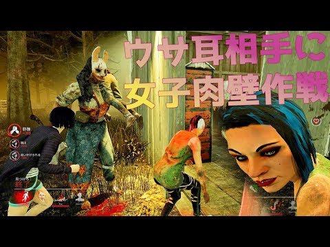 【連携】ウサ耳相手に女子肉壁作戦【デッドバイデイライト】#415