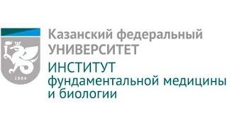Приём КФУ 2016. Институт фундаментальной медицины и биологии КФУ