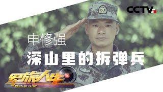《军旅人生》 20190716 申修强:深山里的拆弹兵| CCTV军事