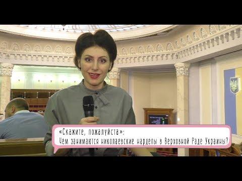 «Скажите, пожалуйста»:  Чем занимаются николаевские нардепы в Верховной Раде Украины?