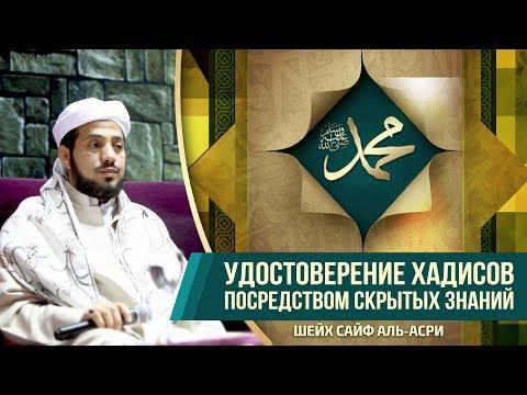 Удостоверение хадисов посредством скрытых знаний (ильхам)