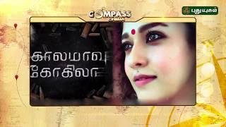 Exciting updates about Nayanthara's Kolamavu Kokila   Compass Countdown