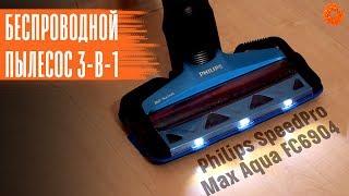 PHILIPS SpeedPro Max Aqua: беспроводной пылесос 3-в-1 | Обзор