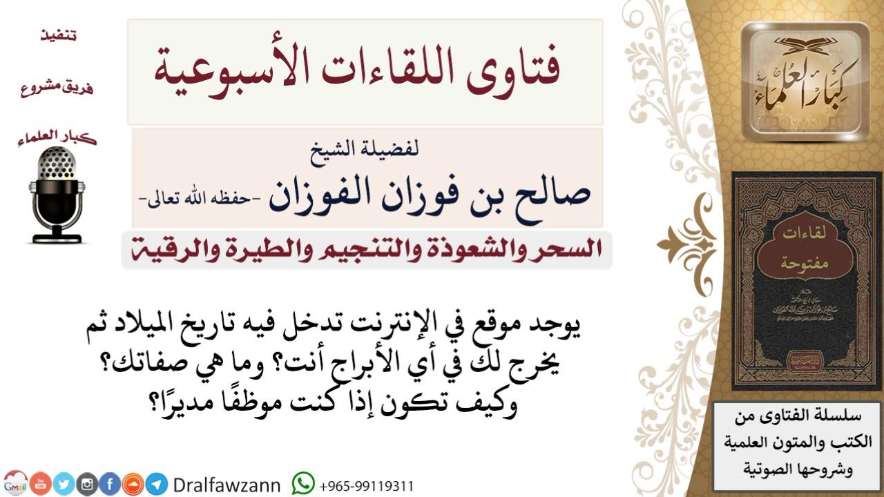ما حكم قراءة الأبراج لمعالي الشيخ صالح الفوزان Youtube