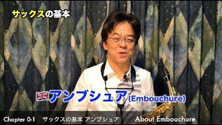 須川展也のSAXTIPS  サックスの基本「アンブシュア」 Chapter0 Section1 Embouchure of saxophone.