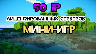 50 IP ліцензійних серверів minecraft