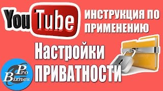 Как изменить настройки приватности видео(В этом видео я расскажу как изменить настройки конфиденциальности видео на YouTube, что их могли просматривать..., 2016-07-17T14:08:47.000Z)